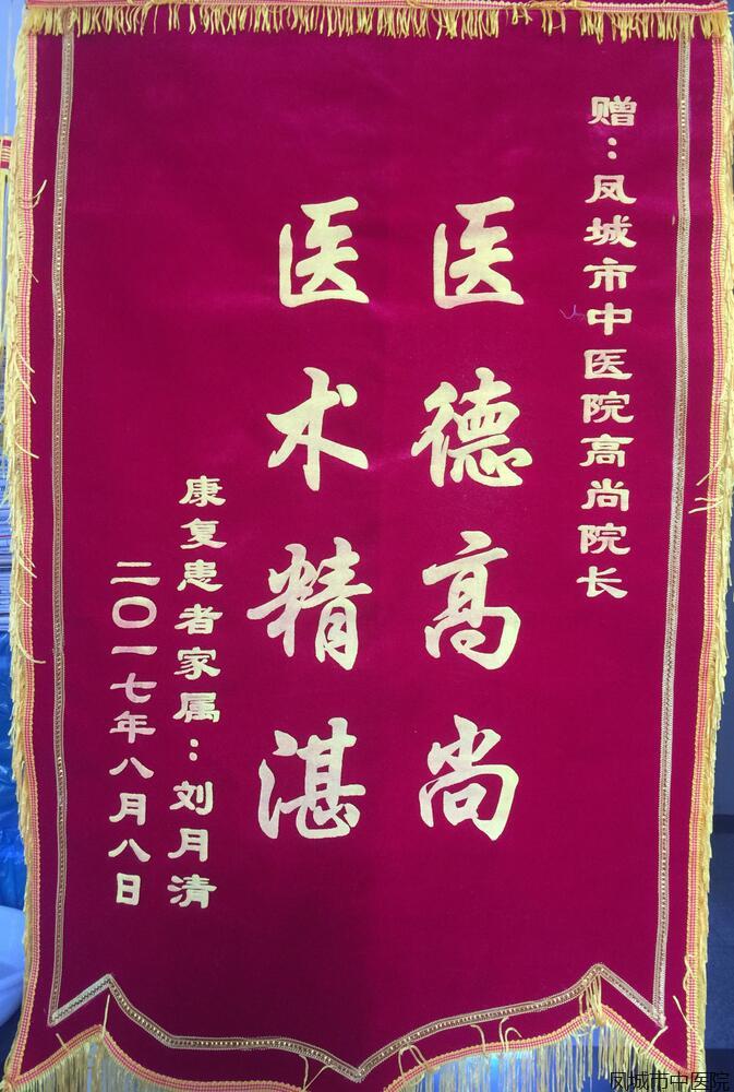 title='赠中医院院长高尚'