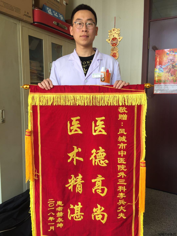 title='赠外三科医生李兵'