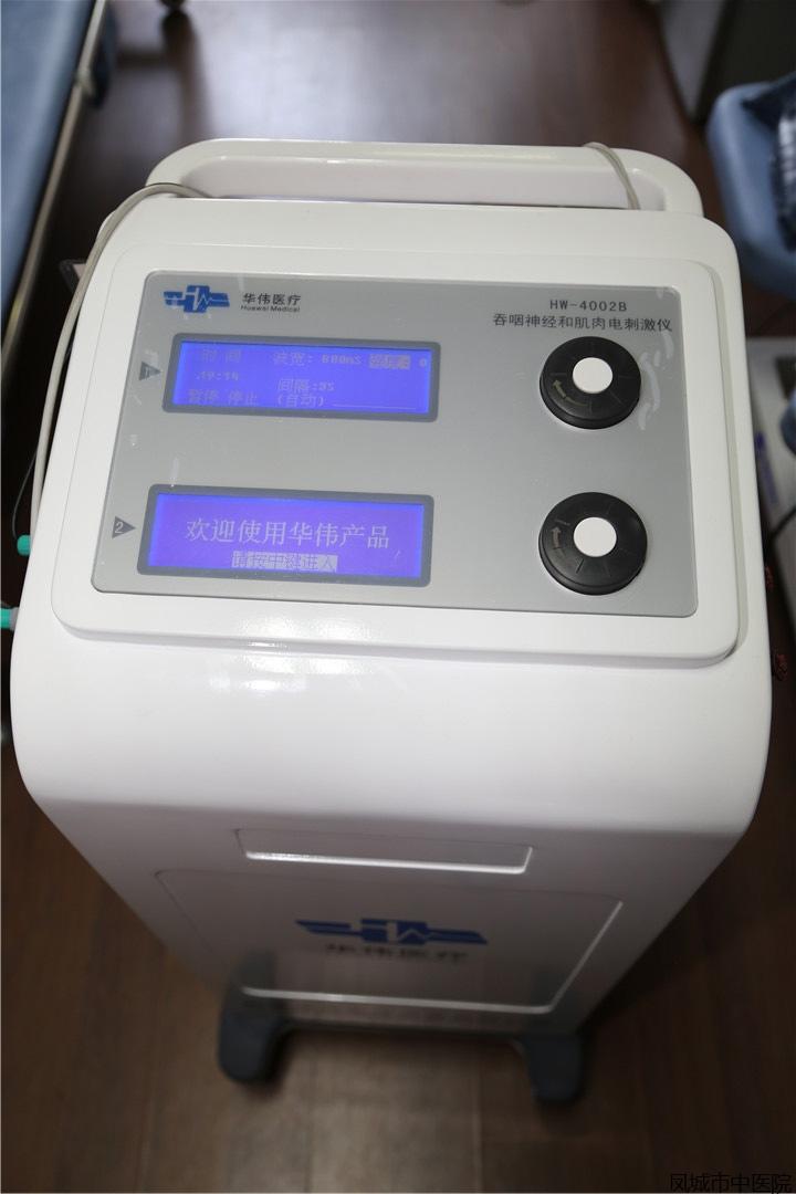 康复科吞咽神经刺激仪