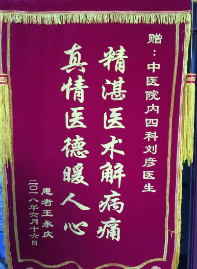 title='赠内四科刘彦医生'