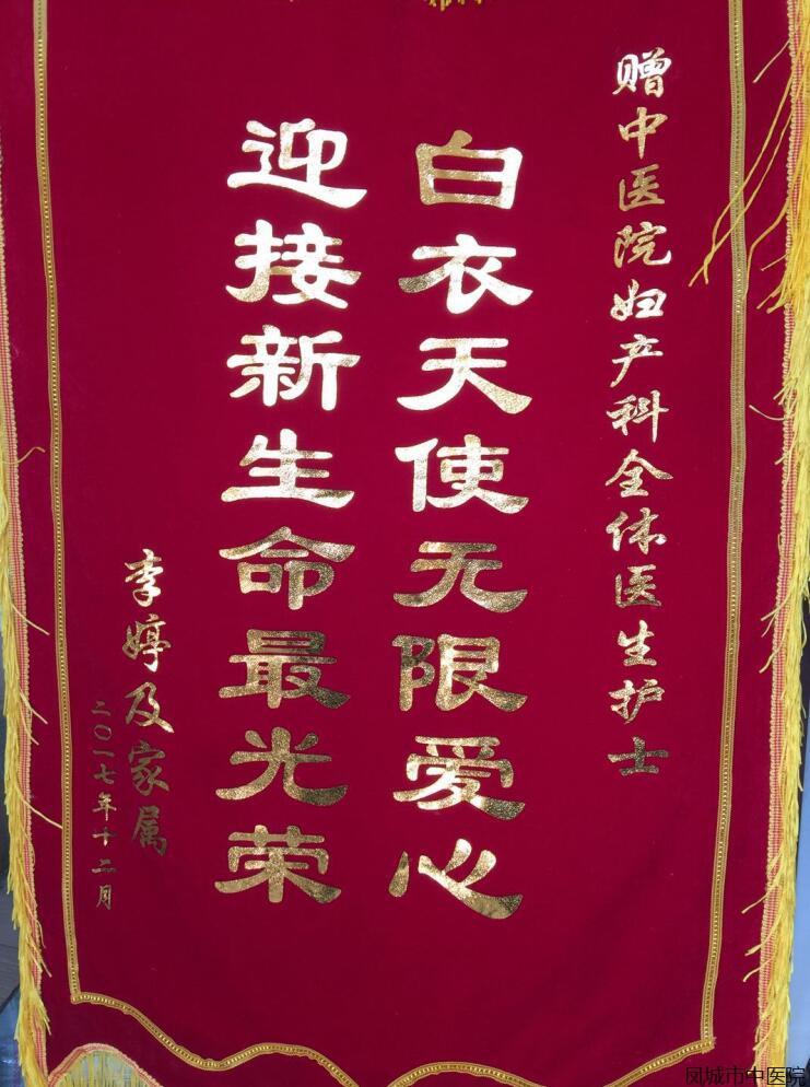 title='赠妇产科全体医生护士'