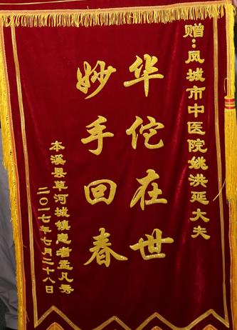 title='赠康复理疗科-姚洪延主任'