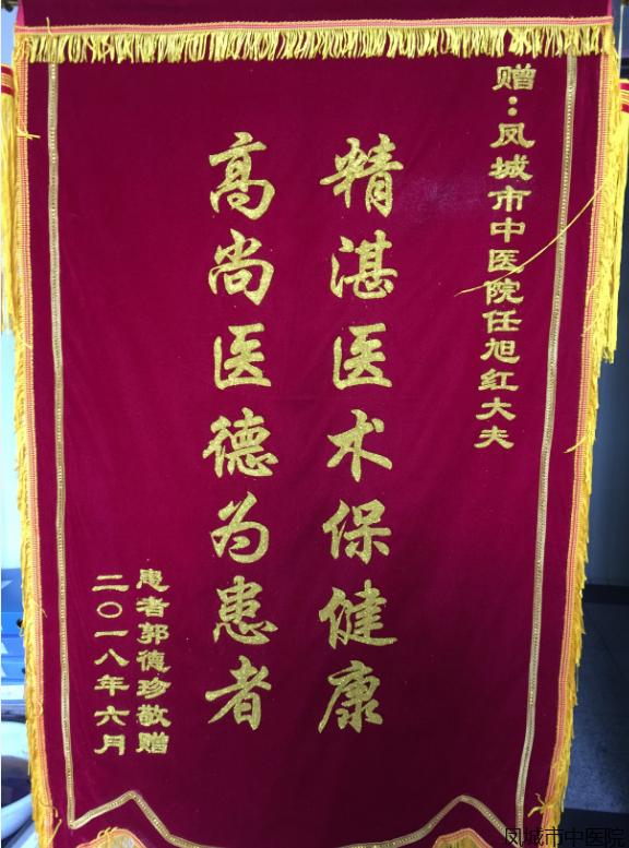 title='赠内五科任旭红医生'