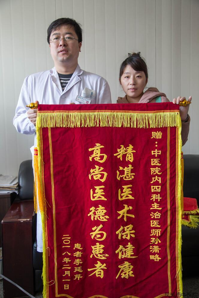 title='赠内四科孙潇略医生'
