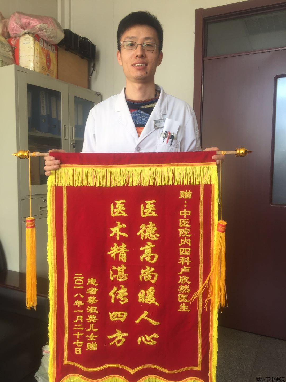title='赠内四科卢欣然医生'