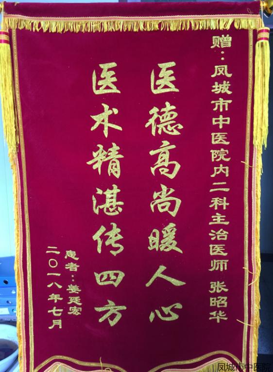 title='赠内二科张昭华医生'