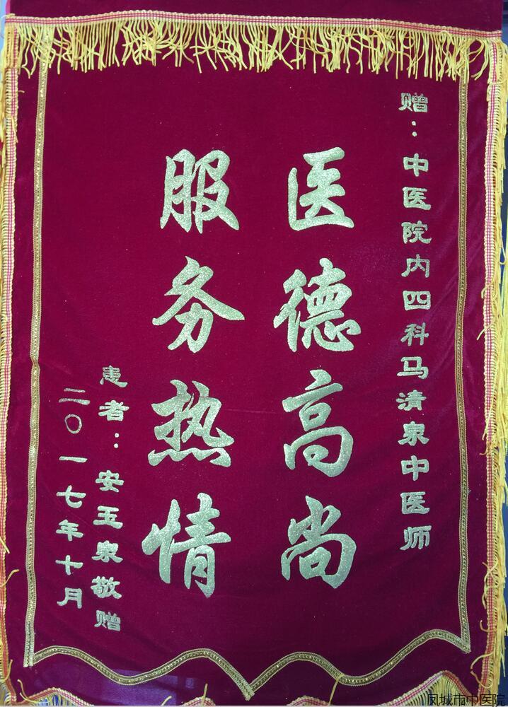 title='赠内四科中医师——马清泉'